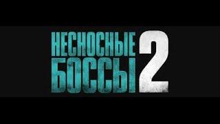 Несносные боссы 2 ( Horrible Bosses 2 ) трейлер