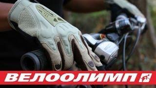 Велосипедные аксессуары: велосипедные перчатки (с пальцами, без пальцев, зимние, летние)(Велосипедные аксессуары: велосипедные перчатки (с пальцами, без пальцев, зимние, летние) http://veloolimp.ru/ Здравс..., 2014-03-06T08:46:35.000Z)