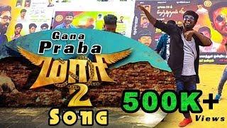 Maari 2 dhanush birthday Song 2019 | Chennai Gana Praba