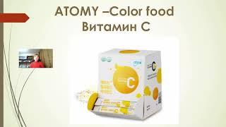 Умные БАДы ATOMY -  Витамин С-