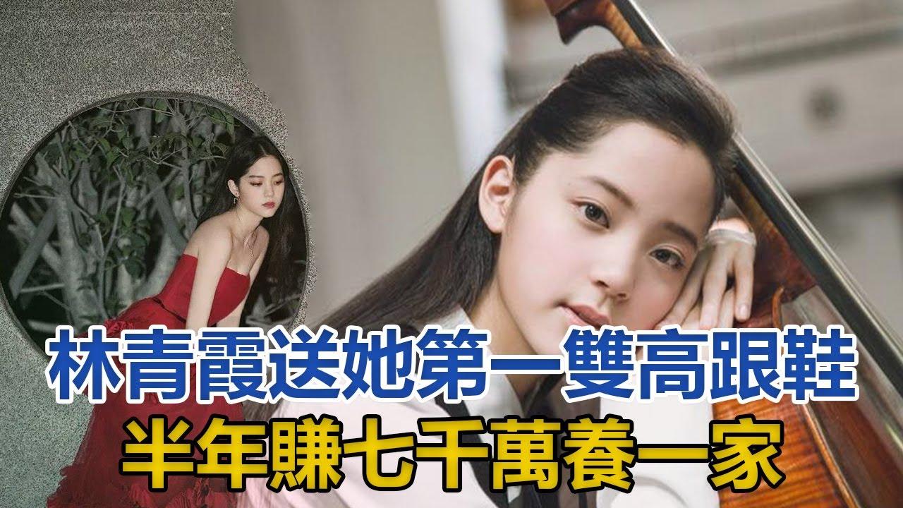 林青霞送她第一雙高跟鞋,何炅遞她第一杯酒,半年賺七千萬養一家 星闻全视角 