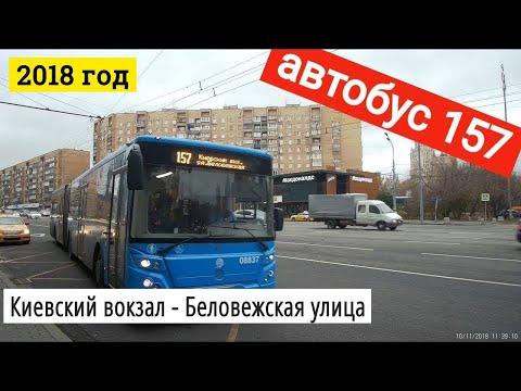 Автобус 157 Киевский вокзал - Беловежская улица // 10 ноября 2018
