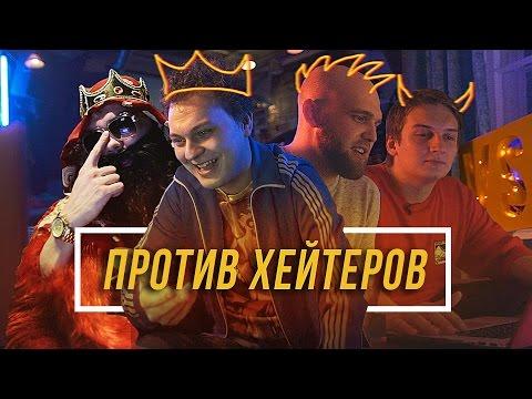 Против Хейтеров #1 - Хованский, Big Russian Boss, Rickey F & Alphavite #vsrap