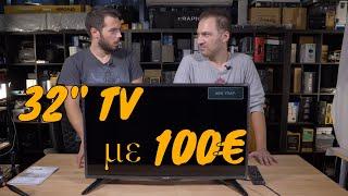 """Δοκιμάζουμε μια 32"""" τηλεόραση LCD των €100!!"""