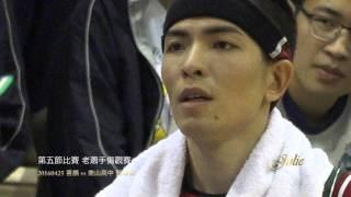 蕭敬騰第五節受傷觀賽\20160425喜鵲vs南山高中籃球賽