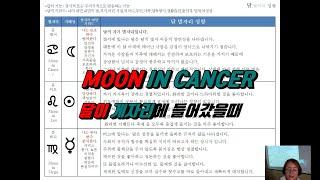 [현대점성학] 달의 별자리ㅣ달이 게자리에 들어갔을때(M…