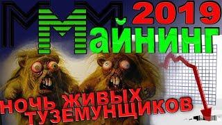 МАЙНИНГ 2019 | НАЛЕТАЙ - ПОДЕШЕВЕЛО !