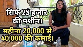 सिर्फ 25 हजार में शुरू कीजिए बिजनेस।mehandi cone business।small investment business