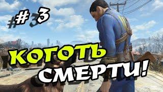 Прохождение Fallout 4 3 в режиме Выживание