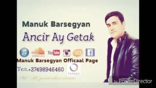 Manuk Barsegyan New 2016-2017 Ancir ay getak