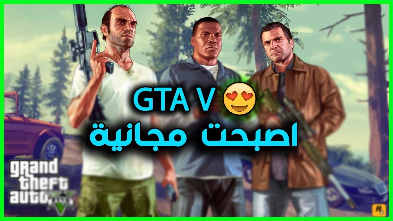 فى دقيقة لعبة Gta V اصبحت مجانية Youtube