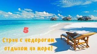 видео Где отдохнуть на море в июне 2018 недорого за границей: недорогой пляжный отдых за границей летом