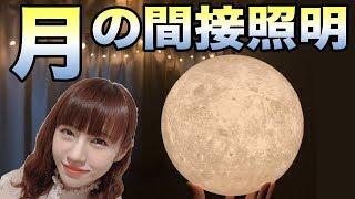月を手に入れた!3Dプリンターで作った月の間接照明がステキすぎる!【インテリア】