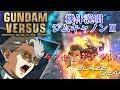 【機体説明+対戦】ジムキャノンⅡ【ガンダムバーサス】
