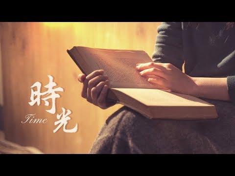 讚美敬拜詩歌 - 時光 | 中英字幕