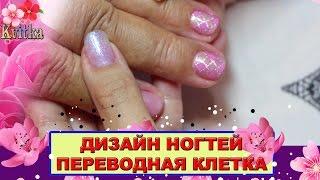 NAILS: ДИЗАЙН ногтей: Переводная клетка: Соколова Светлана