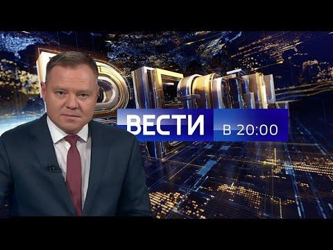 Вести в 20:00 с Евгением Рожковым (Россия 1 [+4], 21.11.19)