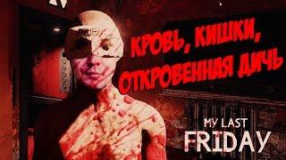 Кровь, кишки, друзья ● My last friday