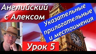 Английский для начинающих  Урок 5  Английские указательные прилагательные и местоимения