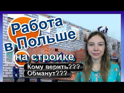 РАБОТА В ПОЛЬШЕ НА СТРОЙКЕ 2019. УСЛОВИЯ ПРОЖИВАНИЯ, ЗАРПЛАТА.