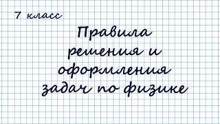 Правила решения и оформления задач по физике. 7 класс