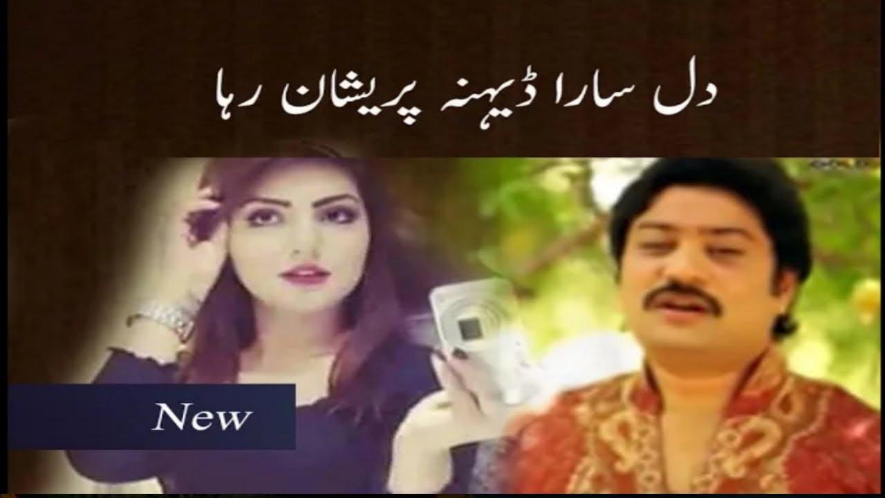 Download Dil _Sara_Dehe_Prishan_Reha_By_Sharaft_Ali_2020