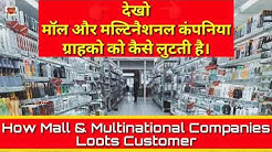 Price of Mall and Merchant check this video