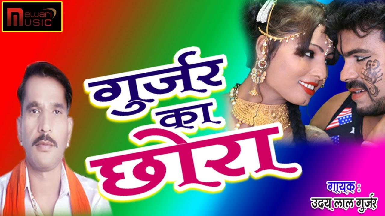 Gurjar Ka Chora - गुर्जर का छोरा - Superhit Rajasthani Song 2018 - Audio  Song