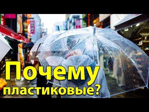 Зонты прозрачные купить в Воронеже