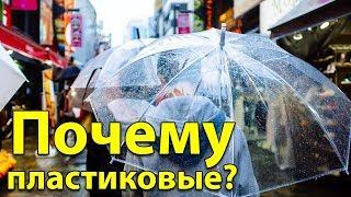 Почему в Японии пластиковые зонты. Отношение японцев к одноразовым вещам