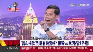 54新觀點(9/18)晚上獨家新聞 福智真如 金夢蓉 thumbnail