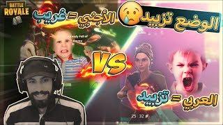 تزبيد عربي وتعزيز اجنبي (سكواد عشوائي) ..!! Fortnite