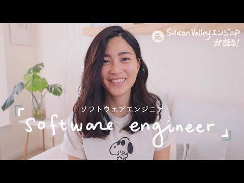 【IT業界・就活】ソフトウェアエンジニア・デベロッパーってどんな仕事?仕事内容から職種類などご説明します!