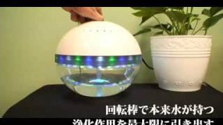 水で洗う空気清浄機