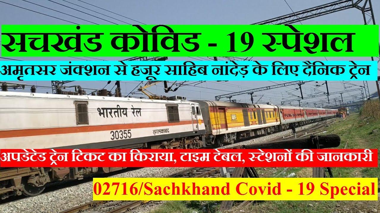Download सचखंड कोविड - 19 स्पेशल   Amritsar To Nanded  Daily Train   Sachkhand Covid - 19 Special   02716