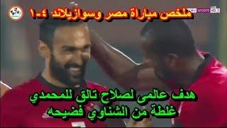 ملخص مباراة مصر وسوازيلاند 4-1 || هدف عالمى لصلاح تالق للمحمدي وغلطة من الشناوي فضيحه