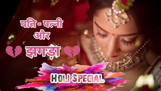 पति पत्नी और झगड़ा || Holi Special || Husband Wife Heart Touching Love Story