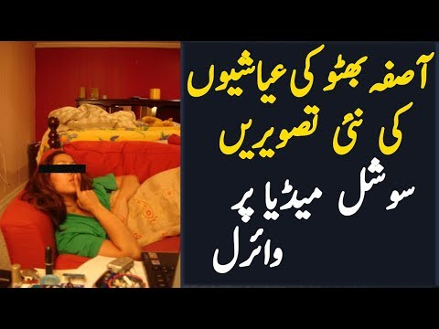 Asifa Bhutto new pictures viral at social media