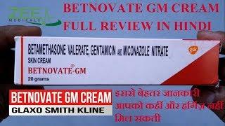 Betnovate GM Cream Full Review   दाद खाज खुजली में तुरंत आराम पाए   Best Skin Infection Cream