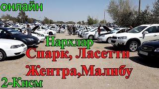 Samarqand moshina bozor 2-kism (Spark, lacetti, malibu) Самарканд Мошина Бозори (Спарк, Ласетти )