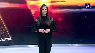 النشرة الجوية الأردنية من رؤيا 20-3-2018