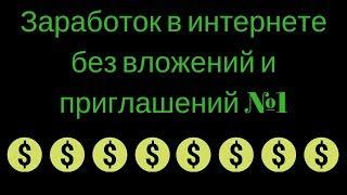 Заработок в интернете без вложений и приглашений №1 от 1$ до 3$ в день!