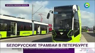 Белорусские «Чижики» прокатят петербуржцев с комфортом   МИР24