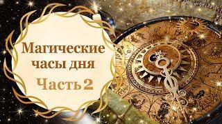 магические часы дня. Часть 2