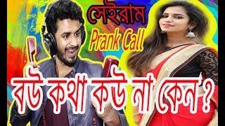 বউ কথা কউ না কেন? - RJ Farhan's New Bangla Prank Call - RJ Farhan Show