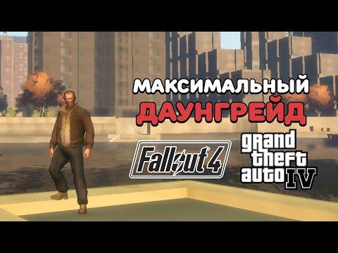 Полный даунгрейд GTA 4 и Fallout 4 для СЛАБЫХ ПК   Максимальный Даунгрейд
