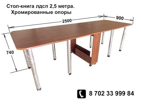 Столы-тумбы (столы-книжки) для кухни раскладные купить по доступным ценам в интернет-магазине