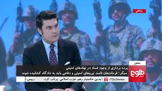 MEHWAR: SIGAR Report On Afghan Forces Discussed