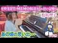 【松田聖子】ハラミの「SWEET MEMORIES」の演奏を聴いて甘い記憶を思い出してみてください...♪【サントリーCM曲】
