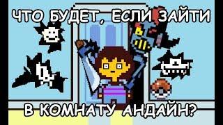 [Rus] Undertale - Что будет, если зайти в комнату Андайн? [1080p60]